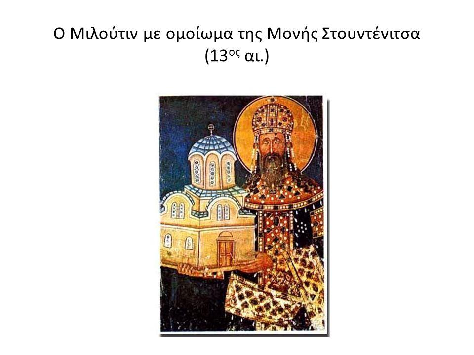 Ο Μιλούτιν με ομοίωμα της Μονής Στουντένιτσα (13 ος αι.)