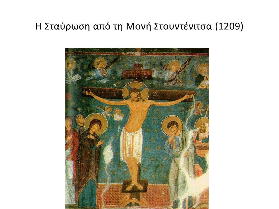 Η Σταύρωση από τη Μονή Στουντένιτσα (1209)