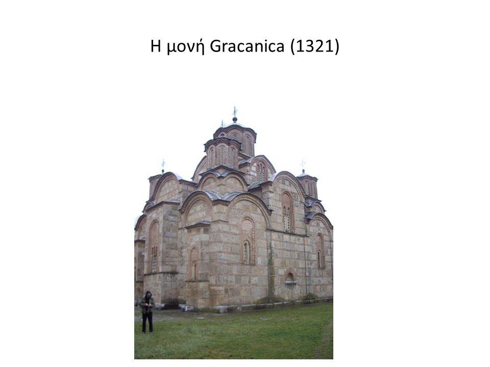 Η μονή Gracanica (1321)