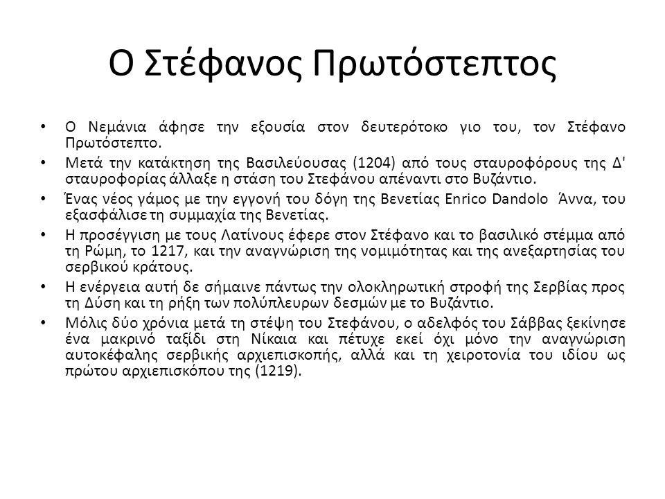 Ο Στέφανος Πρωτόστεπτος Ο Νεμάνια άφησε την εξουσία στον δευτερότοκο γιο του, τον Στέφανο Πρωτόστεπτο. Μετά την κατάκτηση της Βασιλεύουσας (1204) από