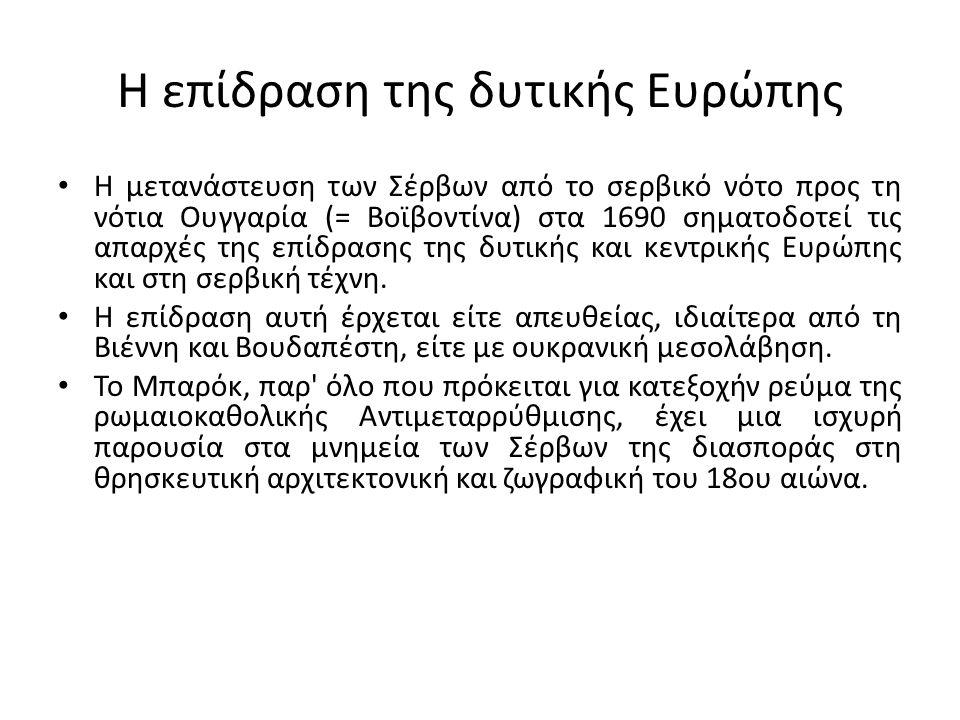 Η επίδραση της δυτικής Ευρώπης Η μετανάστευση των Σέρβων από το σερβικό νότο προς τη νότια Ουγγαρία (= Βοϊβοντίνα) στα 1690 σηματοδοτεί τις απαρχές της επίδρασης της δυτικής και κεντρικής Ευρώπης και στη σερβική τέχνη.