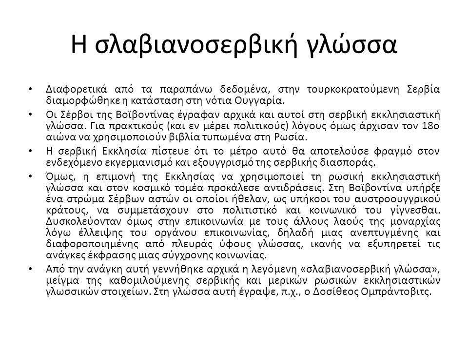 Η σλαβιανοσερβική γλώσσα Διαφορετικά από τα παραπάνω δεδομένα, στην τουρκοκρατούμενη Σερβία διαμορφώθηκε η κατάσταση στη νότια Ουγγαρία. Οι Σέρβοι της