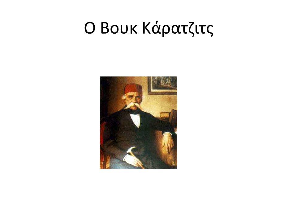 Ο Βουκ Κάρατζιτς