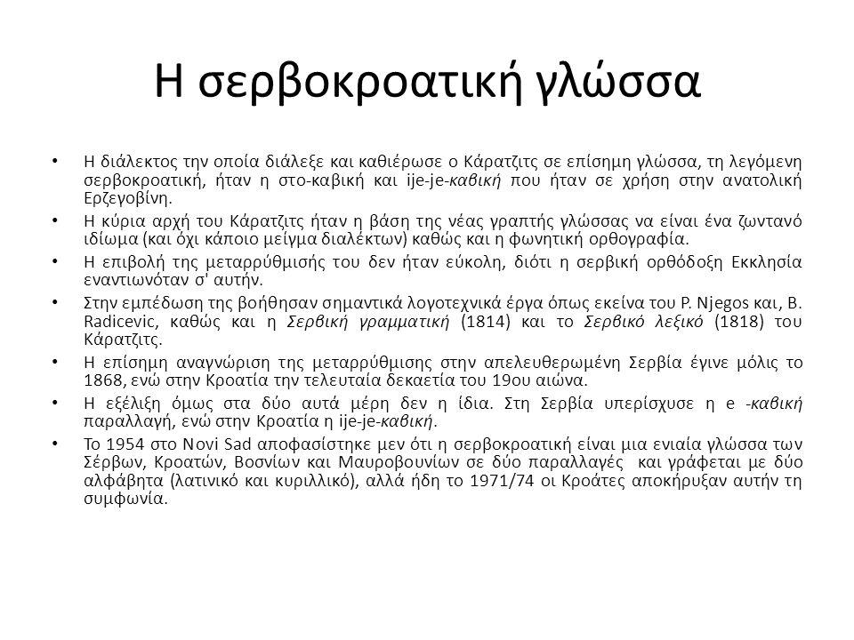 Η σερβοκροατική γλώσσα Η διάλεκτος την οποία διάλεξε και καθιέρωσε ο Κάρατζιτς σε επίσημη γλώσσα, τη λεγόμενη σερβοκροατική, ήταν η στο-καβική και ije