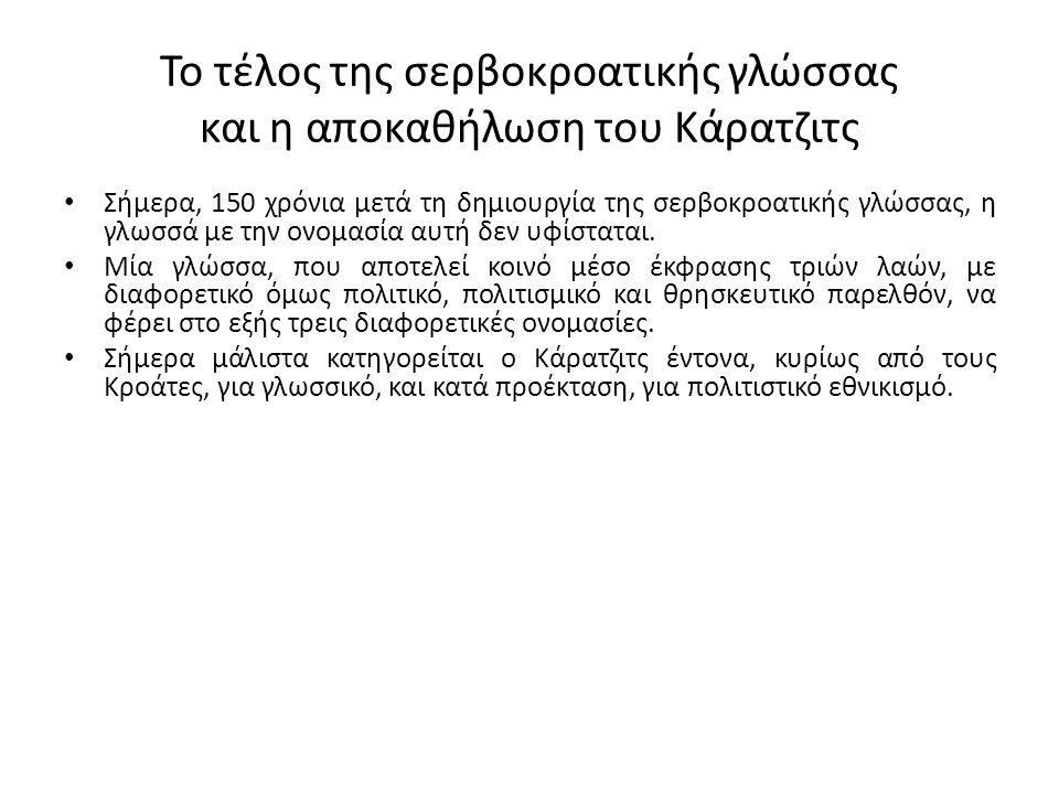Το τέλος της σερβοκροατικής γλώσσας και η αποκαθήλωση του Κάρατζιτς Σήμερα, 150 χρόνια μετά τη δημιουργία της σερβοκροατικής γλώσσας, η γλωσσά με την
