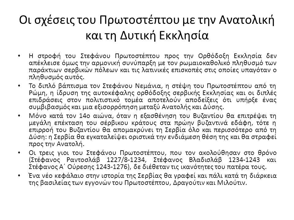 Οι σχέσεις του Πρωτοστέπτου με την Ανατολική και τη Δυτική Εκκλησία Η στροφή του Στεφάνου Πρωτοστέπτου προς την Ορθόδοξη Εκκλησία δεν απέκλεισε όμως την αρμονική συνύπαρξη με τον ρωμαιοκαθολικό πληθυσμό των παράκτιων σερβικών πόλεων και τις λατινικές επισκοπές στις οποίες υπαγόταν ο πληθυσμός αυτός.