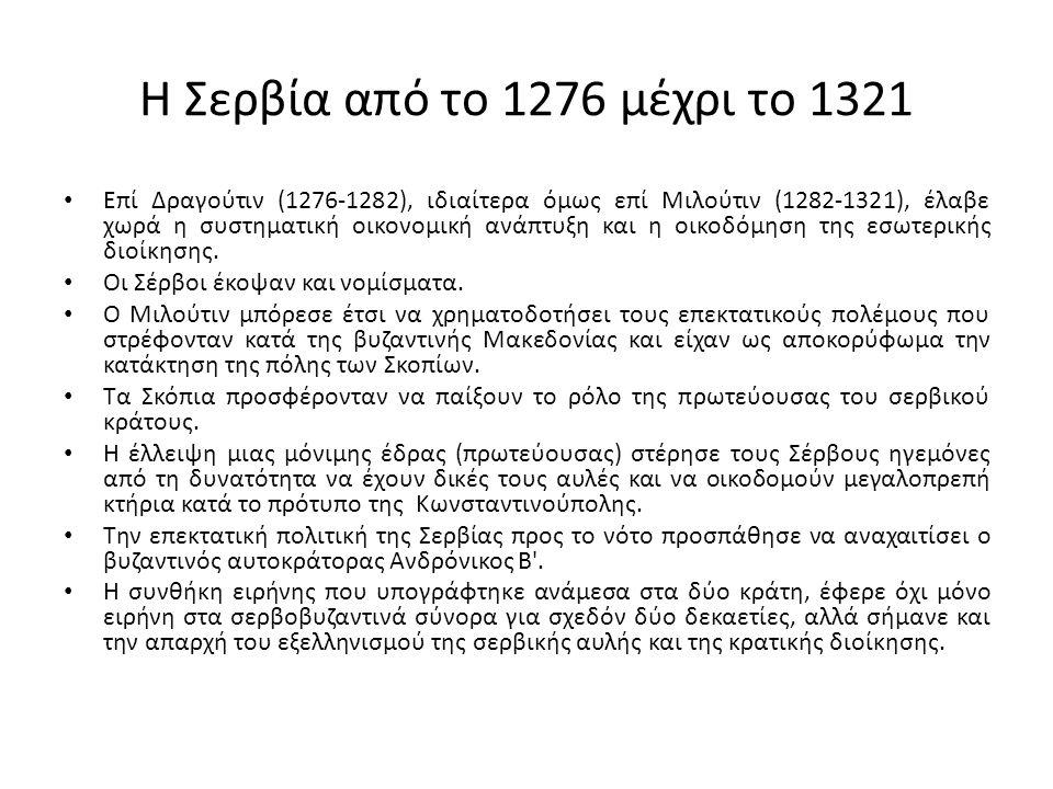 Η Σερβία από το 1276 μέχρι το 1321 Επί Δραγούτιν (1276-1282), ιδιαίτερα όμως επί Μιλούτιν (1282-1321), έλαβε χωρά η συστηματική οικονομική ανάπτυξη κα