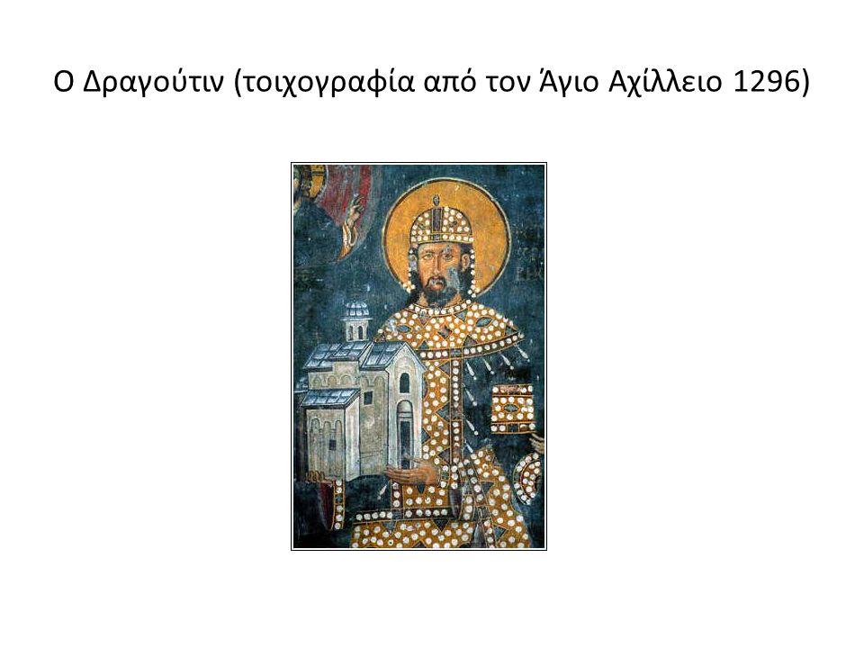 Ο Δραγούτιν (τοιχογραφία από τον Άγιο Αχίλλειο 1296)