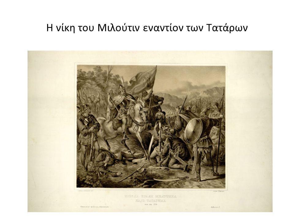 Η νίκη του Μιλούτιν εναντίον των Τατάρων