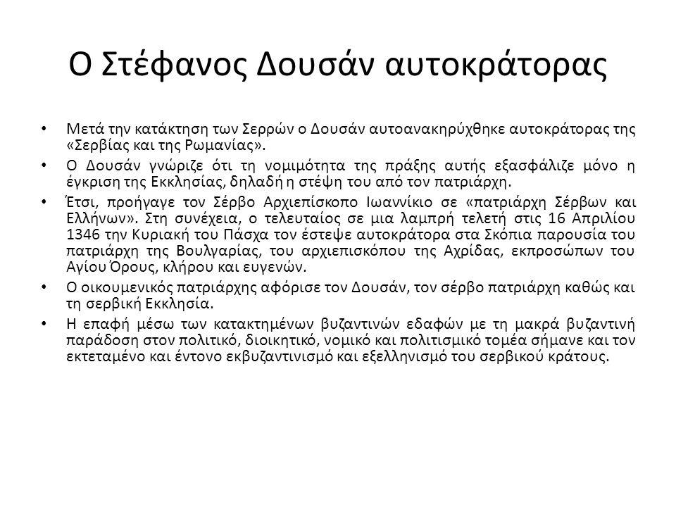 Ο Στέφανος Δουσάν αυτοκράτορας Μετά την κατάκτηση των Σερρών ο Δουσάν αυτοανακηρύχθηκε αυτοκράτορας της «Σερβίας και της Ρωμανίας».