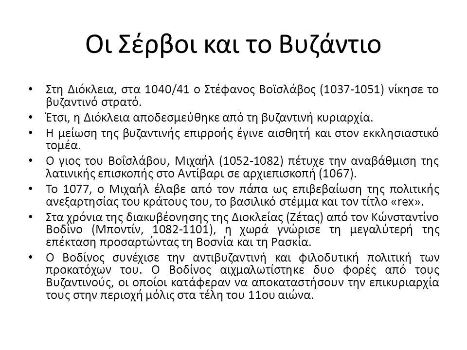 Οι Σέρβοι και το Βυζάντιο Στη Διόκλεια, στα 1040/41 ο Στέφανος Βοϊσλάβος (1037-1051) νίκησε το βυζαντινό στρατό. Έτσι, η Διόκλεια αποδεσμεύθηκε από τη