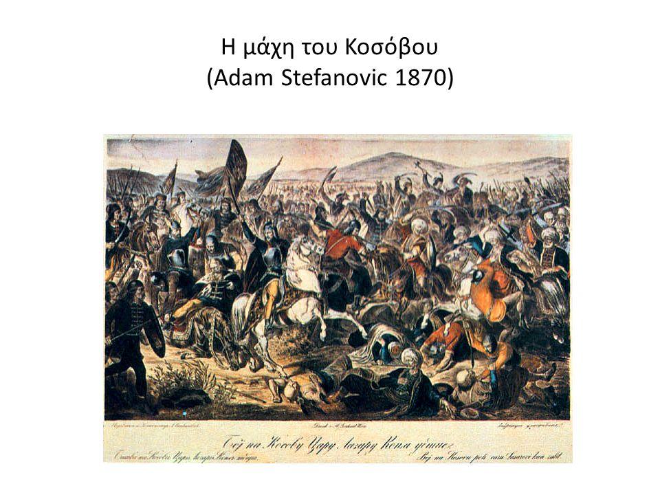 Η μάχη του Κοσόβου (Adam Stefanovic 1870)