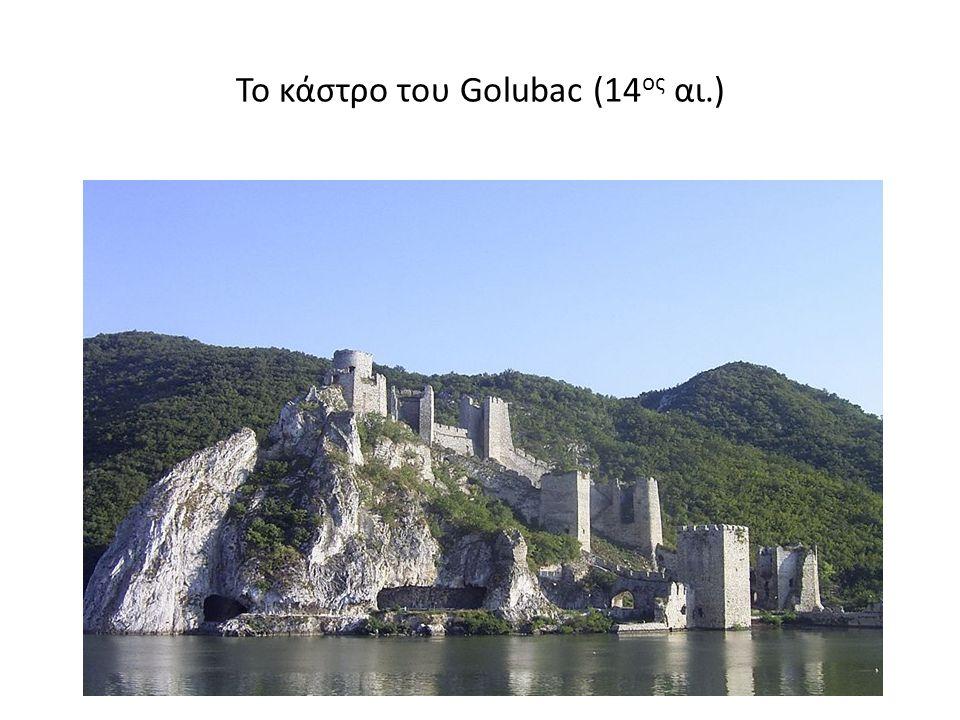 Το κάστρο του Golubac (14 ος αι.)
