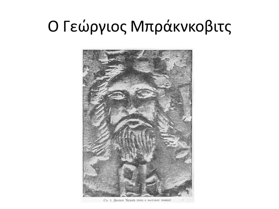 Ο Γεώργιος Μπράκνκοβιτς