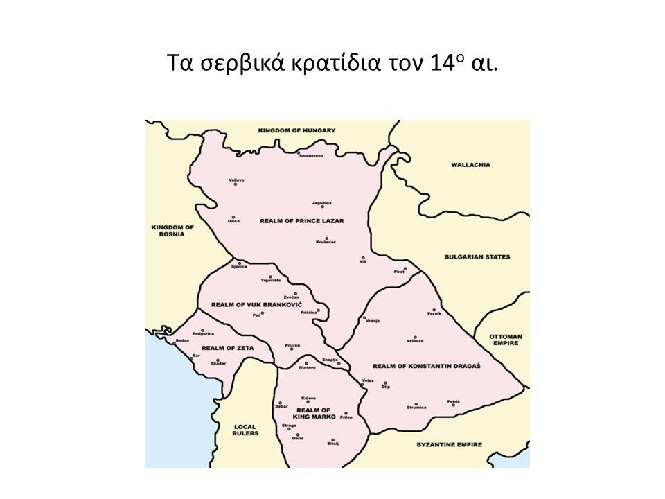 Τα σερβικά κρατίδια τον 14 ο αι.