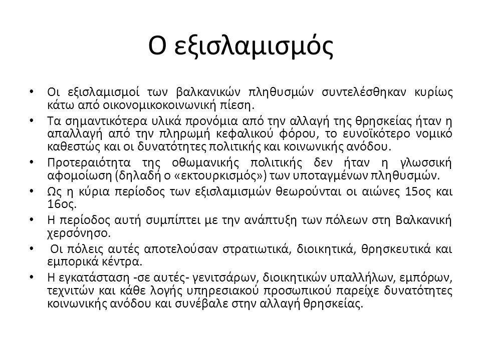Ο εξισλαμισμός Οι εξισλαμισμοί των βαλκανικών πληθυσμών συντελέσθηκαν κυρίως κάτω από οικονομικοκοινωνική πίεση. Τα σημαντικότερα υλικά προνόμια από τ