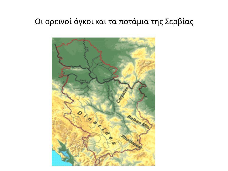Οι ορεινοί όγκοι και τα ποτάμια της Σερβίας