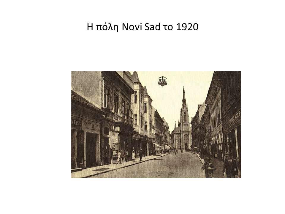 Η πόλη Novi Sad το 1920