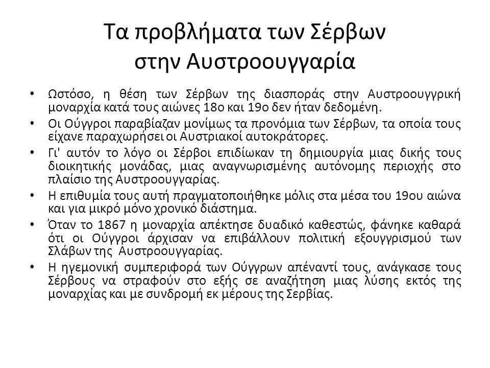 Τα προβλήματα των Σέρβων στην Αυστροουγγαρία Ωστόσο, η θέση των Σέρβων της διασποράς στην Αυστροουγγρική μοναρχία κατά τους αιώνες 18ο και 19ο δεν ήτα