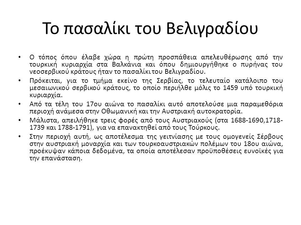 Το πασαλίκι του Βελιγραδίου Ο τόπος όπου έλαβε χώρα η πρώτη προσπάθεια απελευθέρωσης από την τουρκική κυριαρχία στα Βαλκάνια και όπου δημιουργήθηκε ο