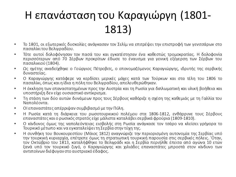 Η επανάσταση του Καραγιώργη (1801- 1813) Το 1801, οι εξωτερικές δυσκολίες ανάγκασαν τον Σελίμ να επιτρέψει την επιστροφή των γενιτσάρων στο πασαλίκι τ