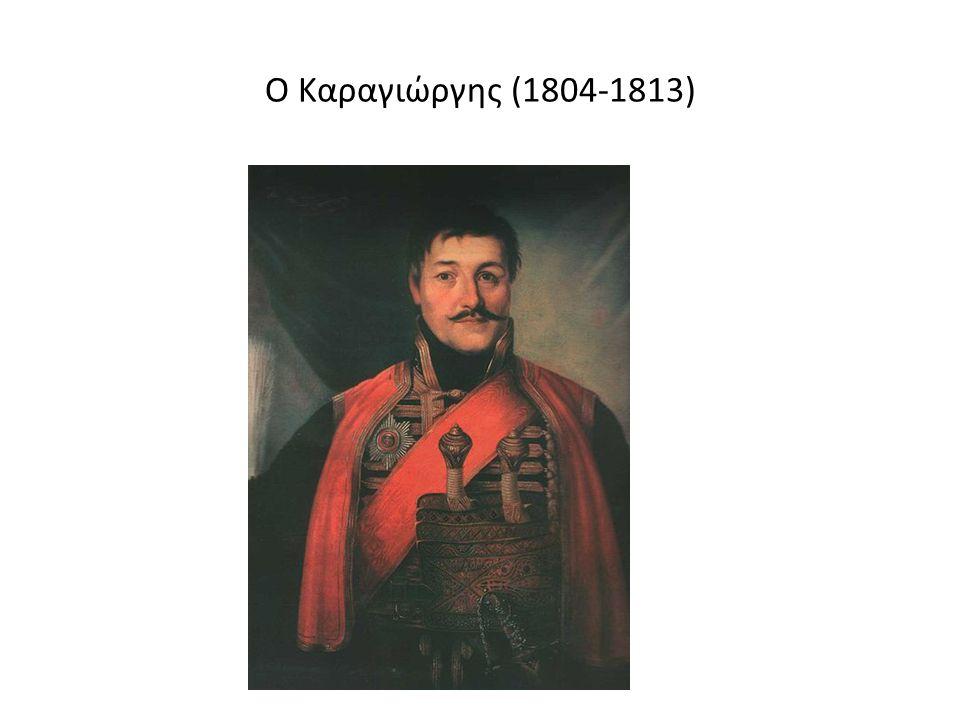 Ο Καραγιώργης (1804-1813)