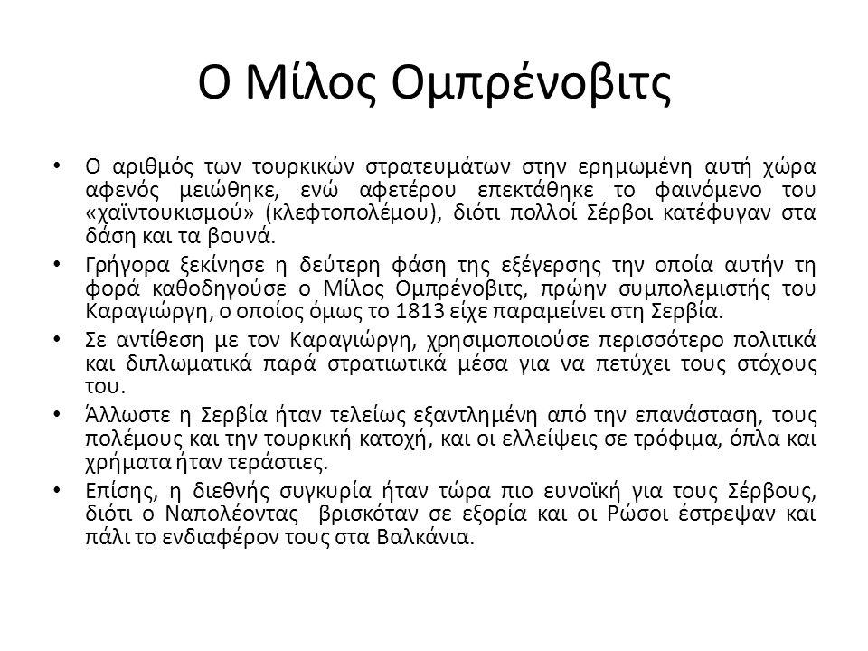 Ο Μίλος Ομπρένοβιτς Ο αριθμός των τουρκικών στρατευμάτων στην ερημωμένη αυτή χώρα αφενός μειώθηκε, ενώ αφετέρου επεκτάθηκε το φαινόμενο του «χαϊντουκισμού» (κλεφτοπολέμου), διότι πολλοί Σέρβοι κατέφυγαν στα δάση και τα βουνά.