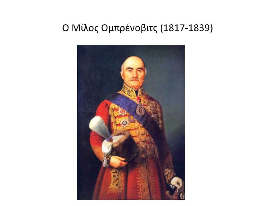 Ο Μίλος Ομπρένοβιτς (1817-1839)