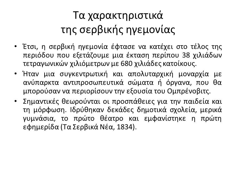 Τα χαρακτηριστικά της σερβικής ηγεμονίας Έτσι, η σερβική ηγεμονία έφτασε να κατέχει στο τέλος της περιόδου που εξετάζουμε μια έκταση περίπου 38 χιλιάδων τετραγωνικών χιλιόμετρων με 680 χιλιάδες κατοίκους.