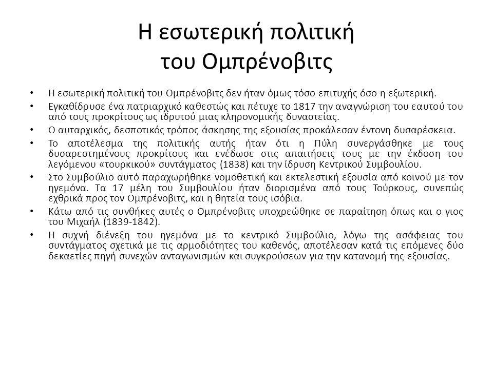 Η εσωτερική πολιτική του Ομπρένοβιτς Η εσωτερική πολιτική του Ομπρένοβιτς δεν ήταν όμως τόσο επιτυχής όσο η εξωτερική. Εγκαθίδρυσε ένα πατριαρχικό καθ