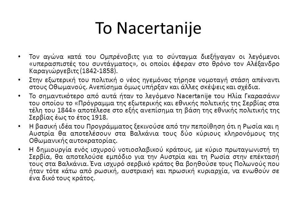 Το Nacertanije Τον αγώνα κατά του Ομπρένοβιτς για το σύνταγμα διεξήγαγαν οι λεγόμενοι «υπερασπιστές του συντάγματος», οι οποίοι έφεραν στο θρόνο τον Α