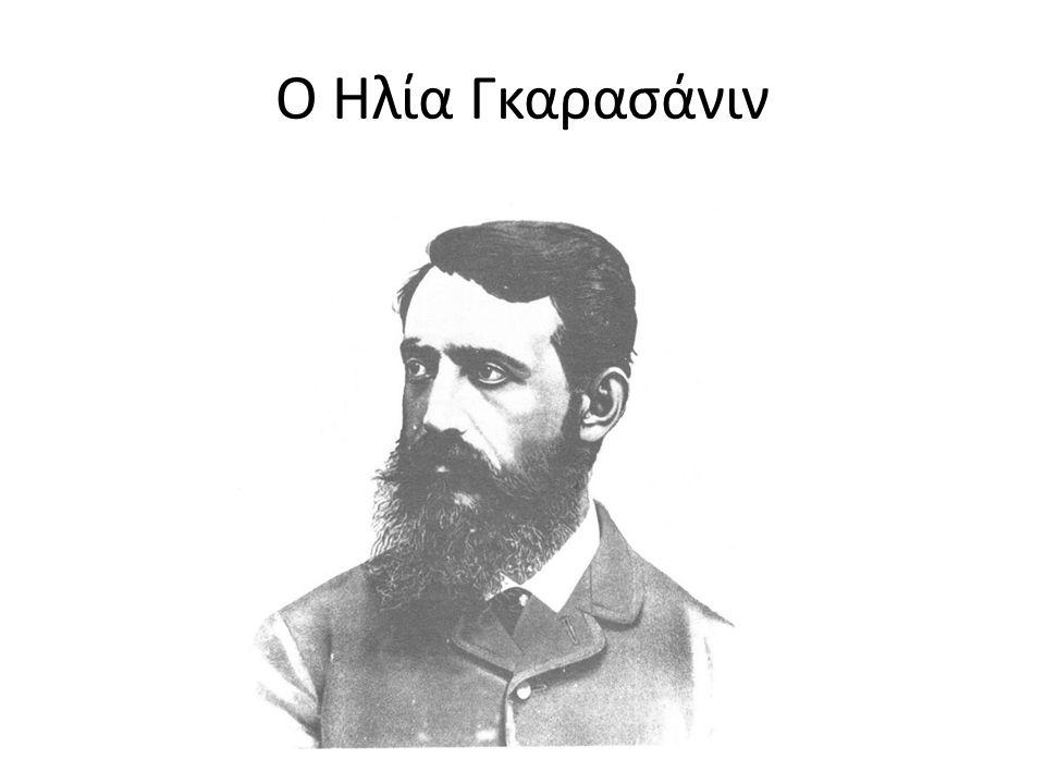 Ο Ηλία Γκαρασάνιν