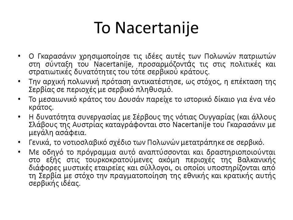 Το Nacertanije Ο Γκαρασάνιν χρησιμοποίησε τις ιδέες αυτές των Πολωνών πατριωτών στη σύνταξη του Nacertanije, προσαρμόζοντ ά ς τις στις πολιτικές και σ