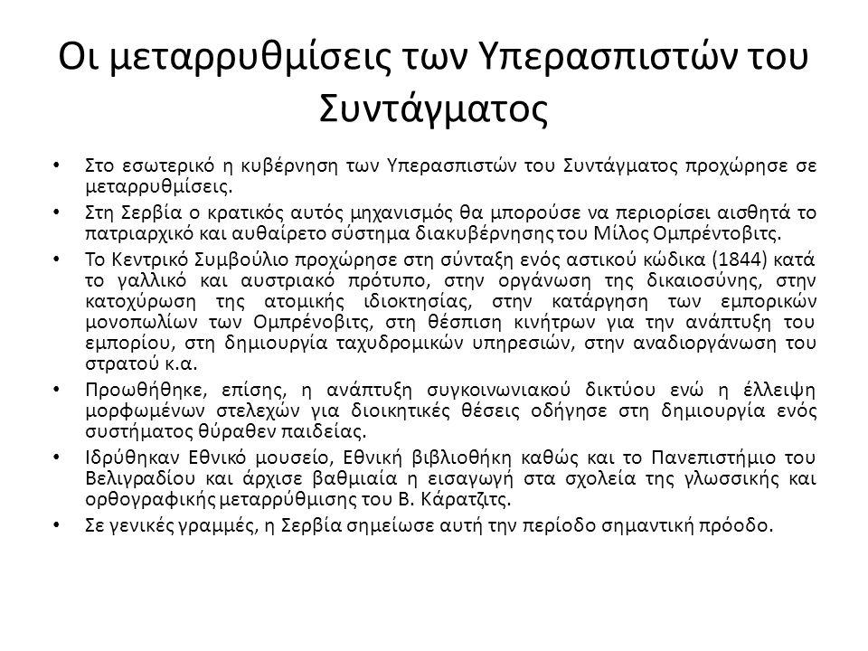 Οι μεταρρυθμίσεις των Υπερασπιστών του Συντάγματος Στο εσωτερικό η κυβέρνηση των Υπερασπιστών του Συντάγματος προχώρησε σε μεταρρυθμίσεις. Στη Σερβία