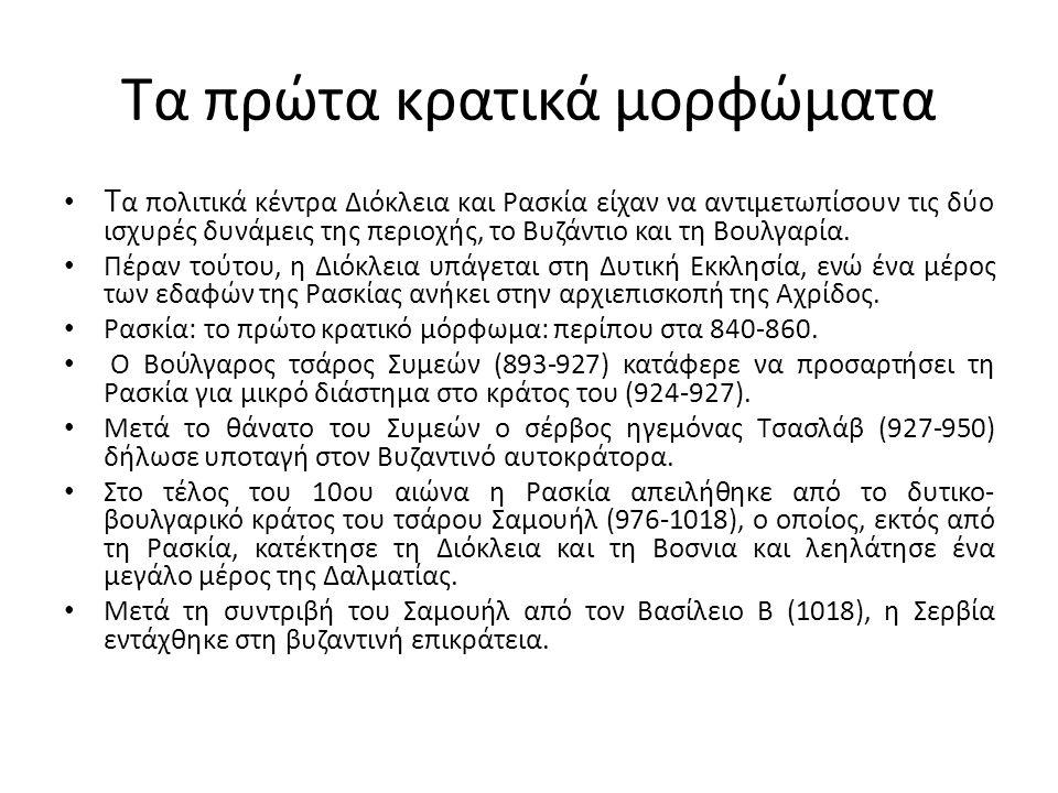 Τα πρώτα κρατικά μορφώματα Τ α πολιτικά κέντρα Διόκλεια και Ρασκία είχαν να αντιμετωπίσουν τις δύο ισχυρές δυνάμεις της περιοχής, το Βυζάντιο και τη Β