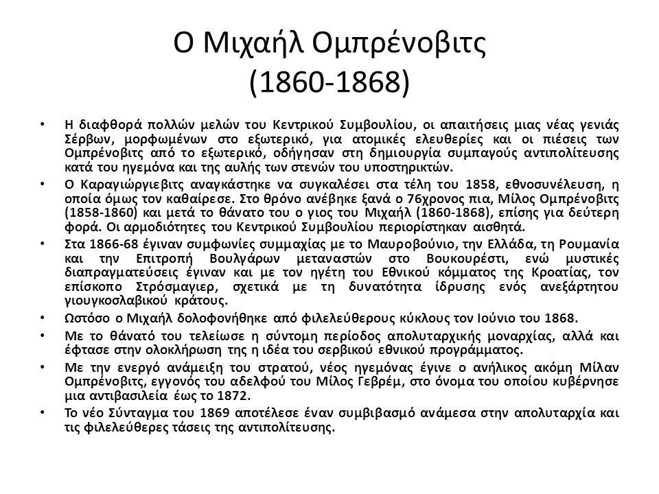 Ο Μιχαήλ Ομπρένοβιτς (1860-1868) Η διαφθορά πολλών μελών του Κεντρικού Συμβουλίου, οι απαιτήσεις μιας νέας γενιάς Σέρβων, μορφωμένων στο εξωτερικό, γι