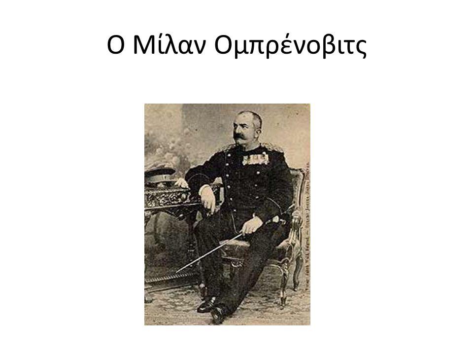 Ο Μίλαν Ομπρένοβιτς