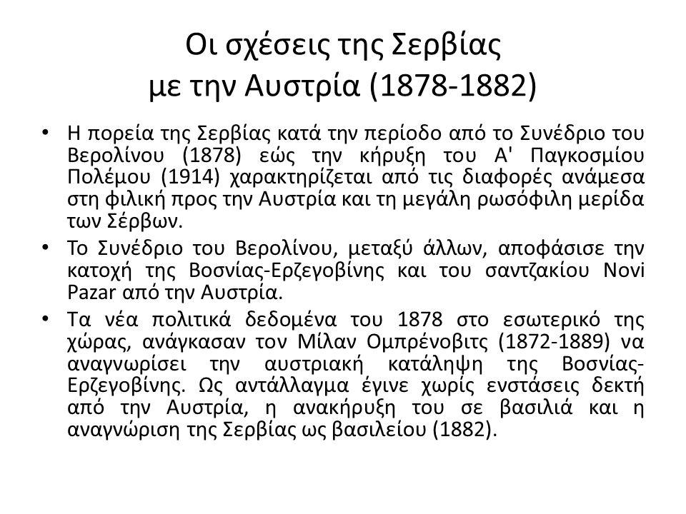 Οι σχέσεις της Σερβίας με την Αυστρία (1878-1882) Η πορεία της Σερβίας κατά την περίοδο από το Συνέδριο του Βερολίνου (1878) εώς την κήρυξη του Α' Παγ