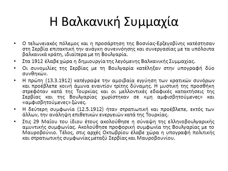 Η Βαλκανική Συμμαχία Ο τελωνειακός πόλεμος και η προσάρτηση της Βοσνίας-Ερζεγοβίνης κατέστησαν στη Σερβία επιτακτική την ανάγκη συνεννόησης και συνεργασίας με τα υπόλοιπα βαλκανικά κράτη, ιδιαίτερα με τη Βουλγαρία.