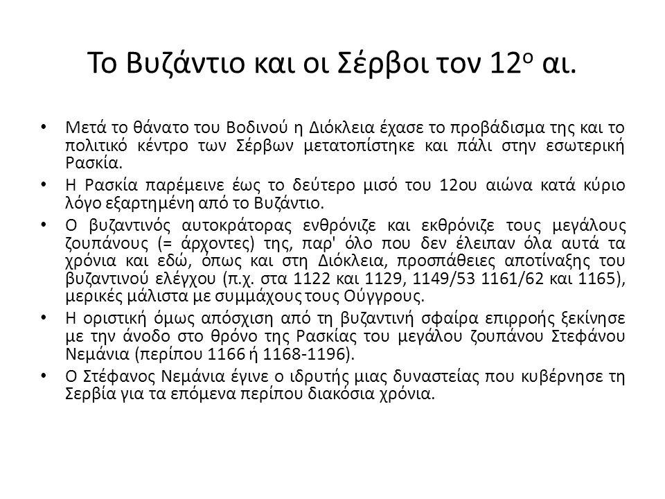 Το Βυζάντιο και οι Σέρβοι τον 12 ο αι. Μετά το θάνατο του Βοδινού η Διόκλεια έχασε το προβάδισμα της και το πολιτικό κέντρο των Σέρβων μετατοπίστηκε κ