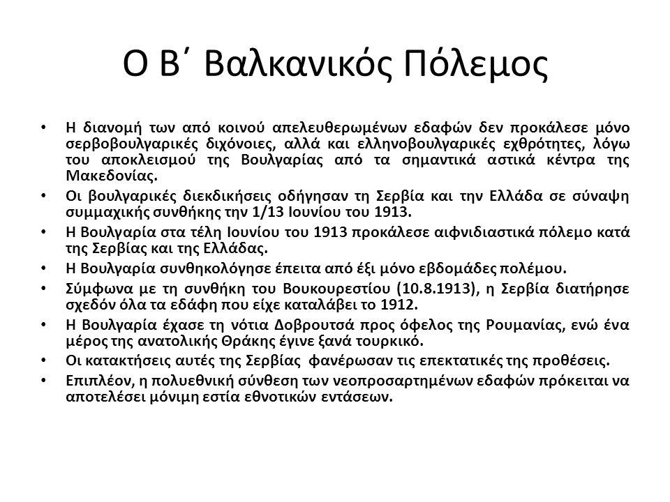 Ο Β΄ Βαλκανικός Πόλεμος Η διανομή των από κοινού απελευθερωμένων εδαφών δεν προκάλεσε μόνο σερβοβουλγαρικές διχόνοιες, αλλά και ελληνοβουλγαρικές εχθρότητες, λόγω του αποκλεισμού της Βουλγαρίας από τα σημαντικά αστικά κέντρα της Μακεδονίας.