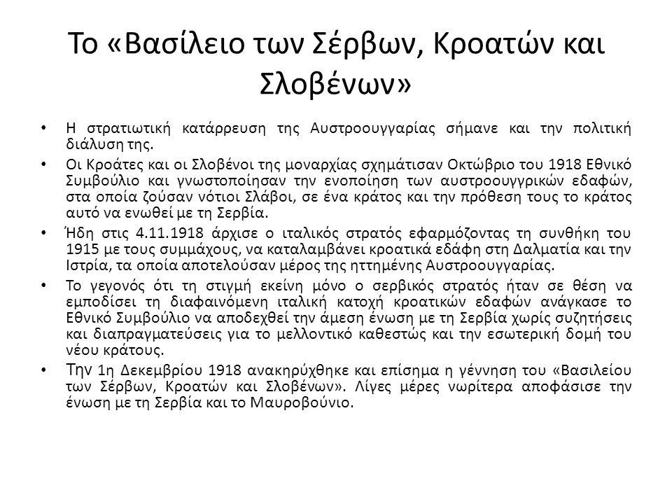Το «Βασίλειο των Σέρβων, Κροατών και Σλοβένων» Η στρατιωτική κατάρρευση της Αυστροουγγαρίας σήμανε και την πολιτική διάλυση της. Οι Κροάτες και οι Σλο