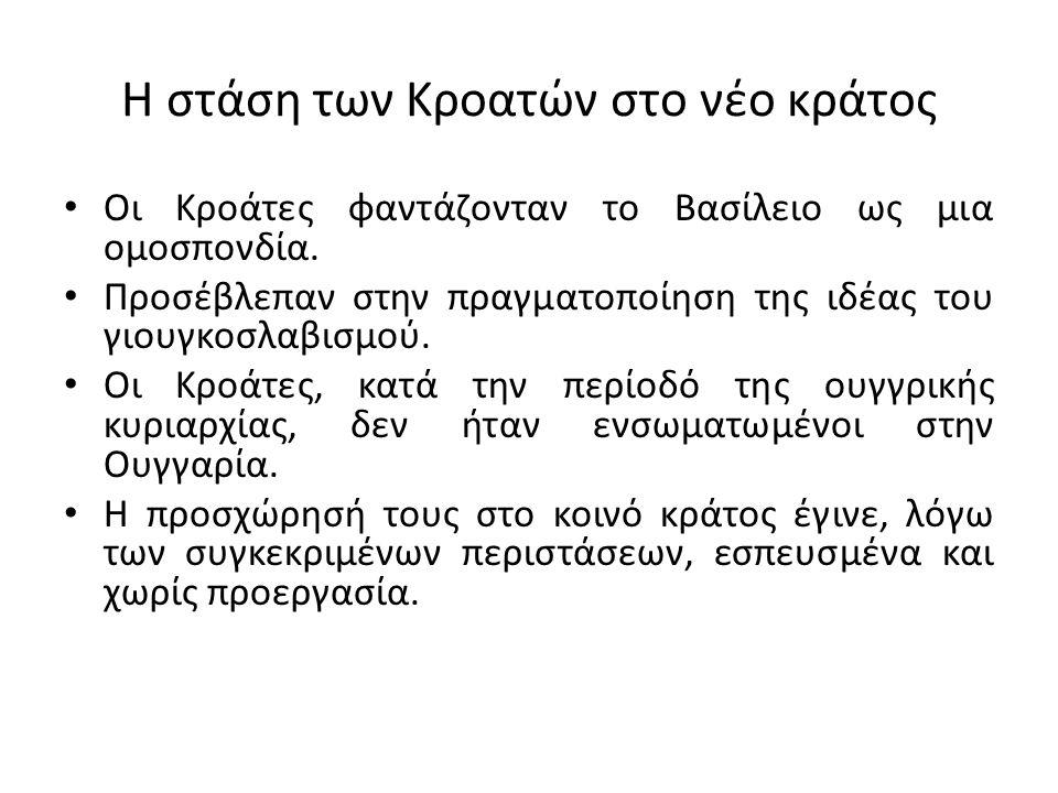 Η στάση των Κροατών στο νέο κράτος Οι Κροάτες φαντάζονταν το Βασίλειο ως μια ομοσπονδία. Προσέβλεπαν στην πραγματοποίηση της ιδέας του γιουγκοσλαβισμο