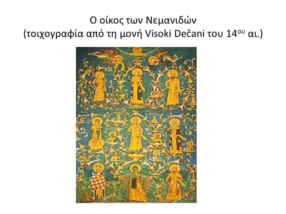Ο οίκος των Νεμανιδών (τοιχογραφία από τη μονή Visoki Dečani του 14 ου αι.)