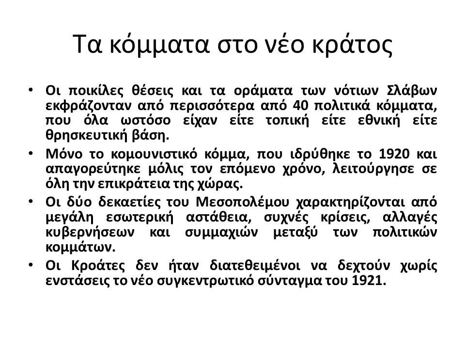 Τα κόμματα στο νέο κράτος Οι ποικίλες θέσεις και τα οράματα των νότιων Σλάβων εκφράζονταν από περισσότερα από 40 πολιτικά κόμματα, που όλα ωστόσο είχα