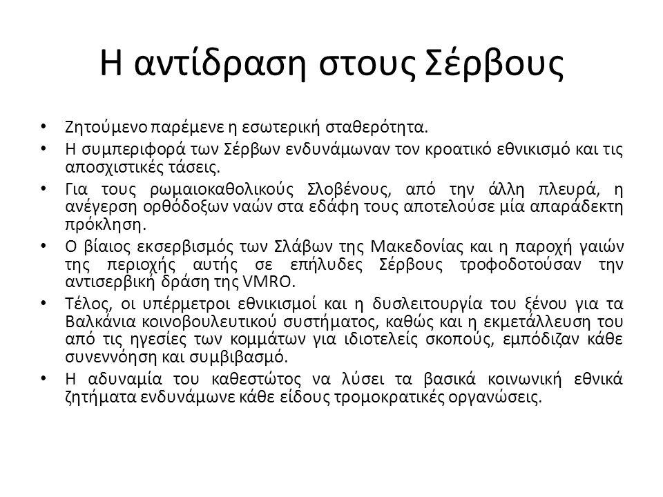 Η αντίδραση στους Σέρβους Ζητούμενο παρέμενε η εσωτερική σταθερότητα. Η συμπεριφορά των Σέρβων ενδυνάμωναν τον κροατικό εθνικισμό και τις αποσχιστικές