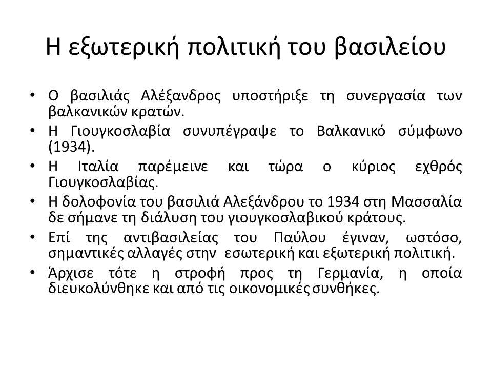Η εξωτερική πολιτική του βασιλείου Ο βασιλιάς Αλέξανδρος υποστήριξε τη συνεργασία των βαλκανικών κρατών. Η Γιουγκοσλαβία συνυπέγραψε το Βαλκανικό σύμφ