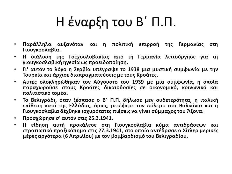 Η έναρξη του Β΄ Π.Π. Παράλληλα αυξανόταν και η πολιτική επιρροή της Γερμανίας στη Γιουγκοσλαβία. Η διάλυση της Τσεχοσλοβακίας από τη Γερμανία λειτούργ