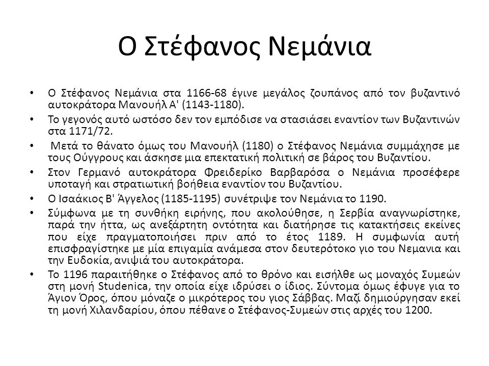 Ο Στέφανος Νεμάνια Ο Στέφανος Νεμάνια στα 1166-68 έγινε μεγάλος ζουπάνος από τον βυζαντινό αυτοκράτορα Μανουήλ Α' (1143-1180). Το γεγονός αυτό ωστόσο