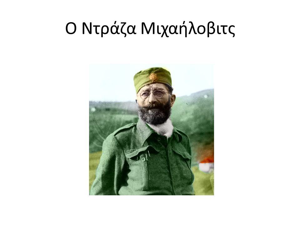 Ο Ντράζα Μιχαήλοβιτς